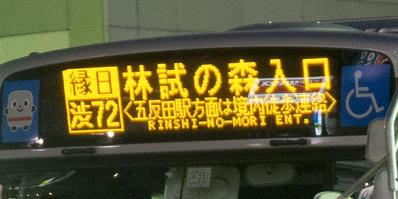 http://hokuten.sakura.ne.jp/blog/images/bus/tokyu/M1408_D1A.jpg