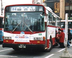 京浜急行電鉄バス 鎌倉営業所