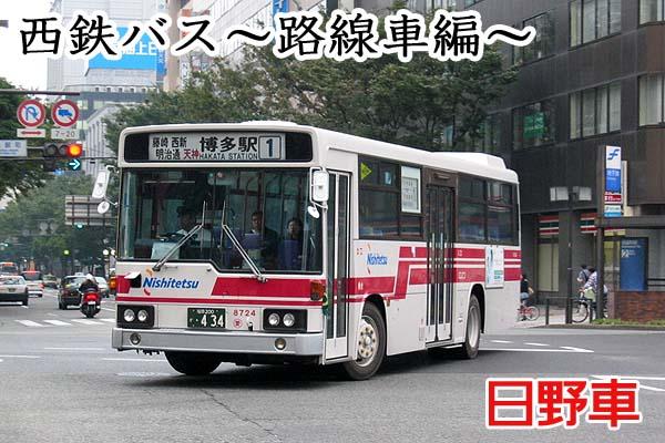 西鉄バス~路線車日野編~